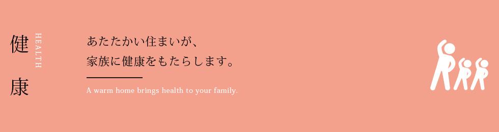 健康 あたたかい住まいが、家族に健康をもたらします。