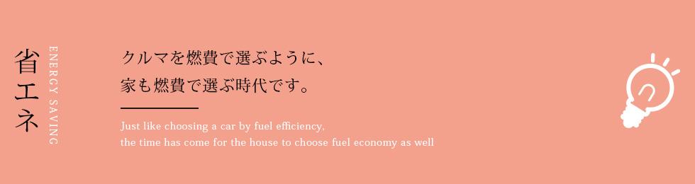 省エネ クルマを燃費で選ぶように、家も燃費で選ぶ時代です。