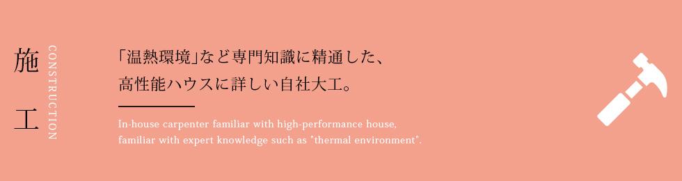 施工 「温熱環境」など専門知識に精通した、 高性能ハウスに詳しい自社大工。