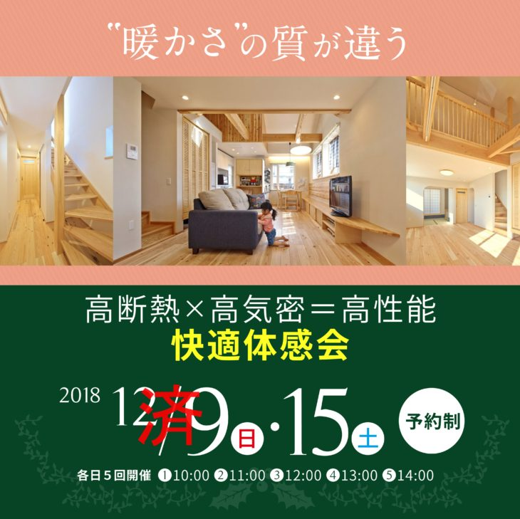 ◆イベント情報◆「高性能エコハウス快適体感会」開催