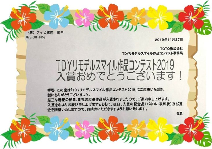 TDYリモデルスマイル作品コンテスト2019