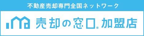 「売却の窓口Ⓡ」ネットワークに京都第1号店として参画することになりました